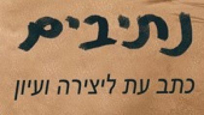 """מאמר על """"תפילת יחידה"""" בכתב העת נתיבים"""
