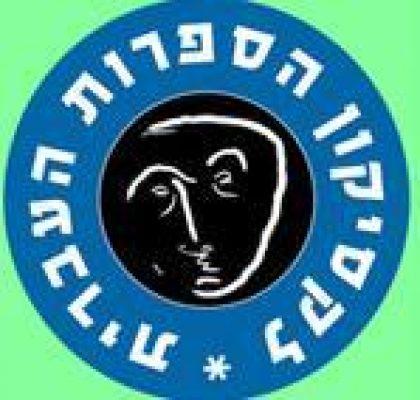 ענת לויט מתוך אתר לקסיקון הספרות העברית החדשה