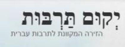 """מאמר על ספרי """"תפילת יחידה"""" מתוך יקום תרבות"""