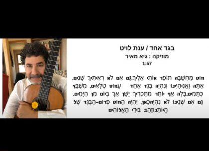 בגד אחד / ענת לויט מוזיקה : גיא מאיר