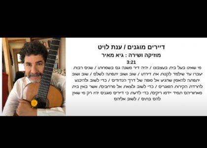 דיירים מוגנים/ ענת לויט, מוזיקה : גיא מאיר